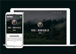 摄影师个人主页网站模板