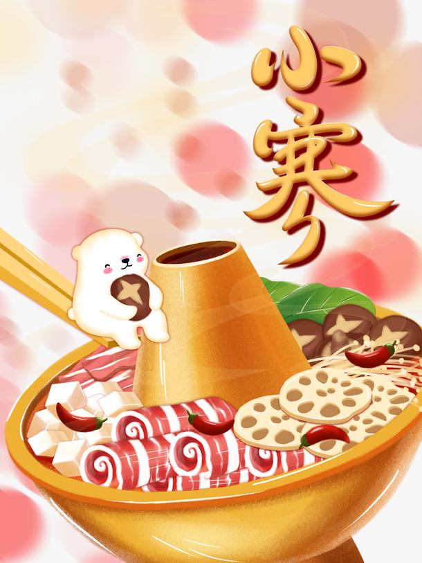 小寒节气吃火锅卡通元素图