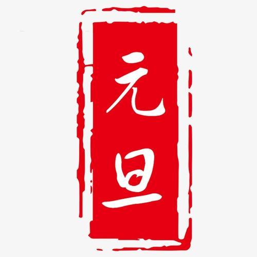 红色中国风元旦印章