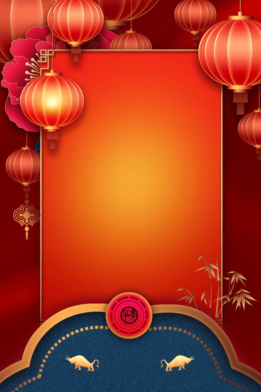 喜庆中国风元旦春节背景