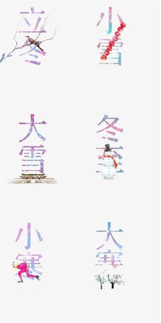 冬季节气小寒艺术字体