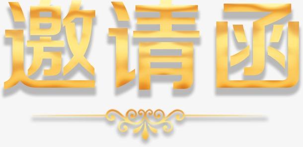 结婚邀请函金色字体设计
