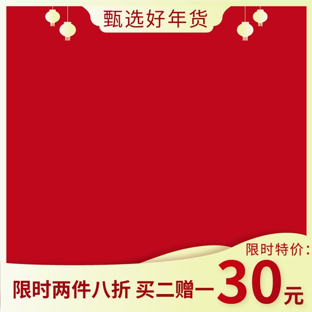 年货节淘宝活动边框