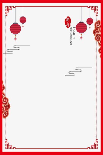 新年红色中式边框