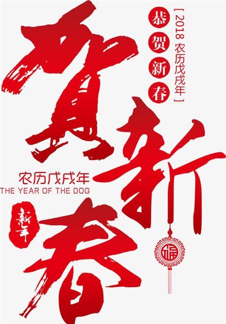 贺新春海报字体设计