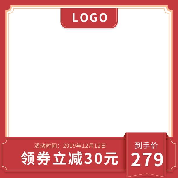 京东新年促销主图