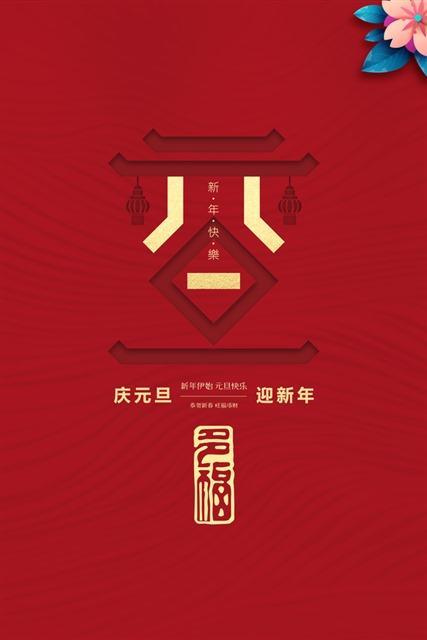红色庆元旦迎新年海报