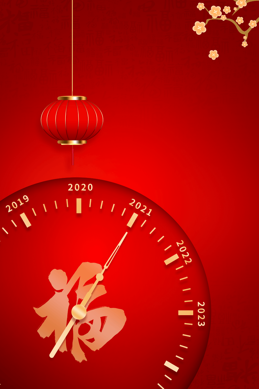 2021跨年元旦喜庆背景