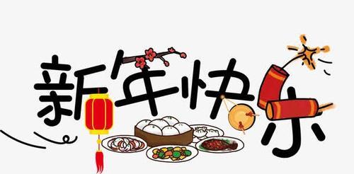 新年快乐Q版卡通字体