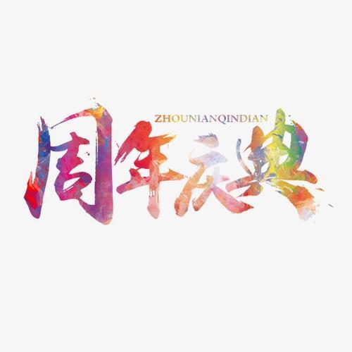 周年庆典艺术字