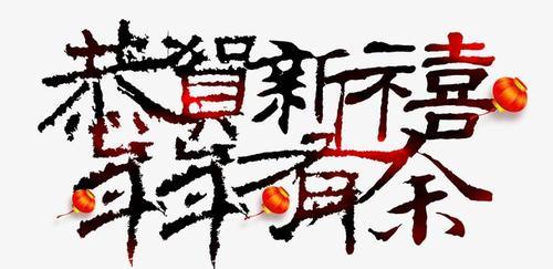新年祝福语标签