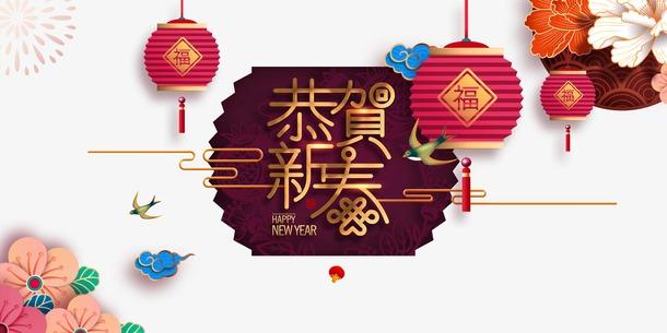 中国风恭贺新春元素图