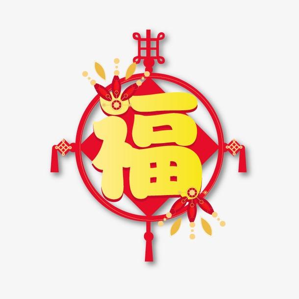 中国风福字挂饰