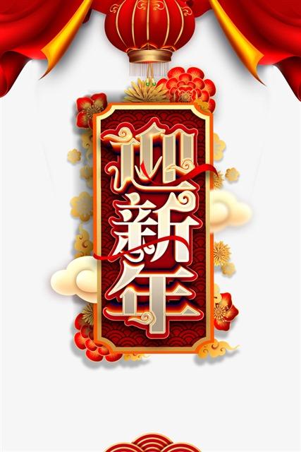 元旦新年灯笼红色背景
