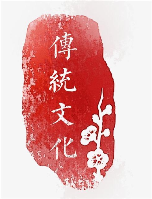 传统文化印章