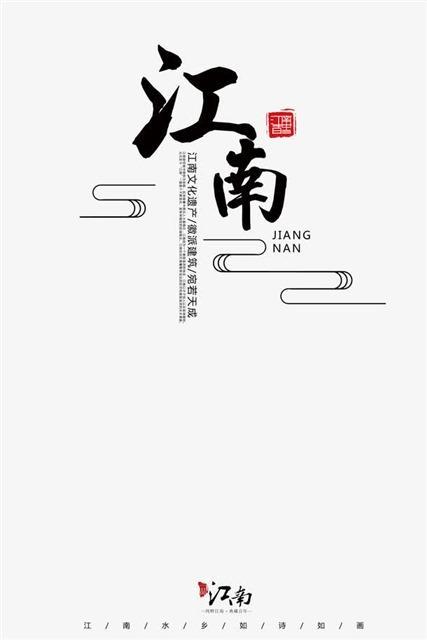江南文化创意图片