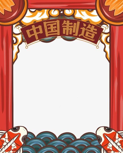 中国制造边框图案