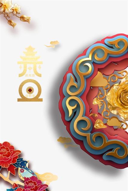 国潮中国风元旦元素图