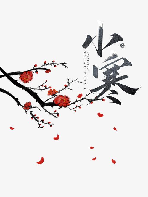 小寒梅花树枝元素图