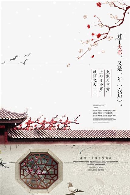 传统小寒节气手绘海报