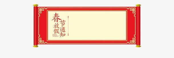 春节放假通知卷轴模板