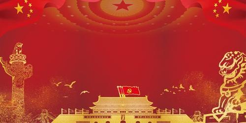 新年党政党建展板