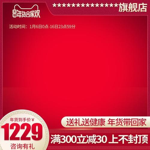 年货节淘宝主图边框