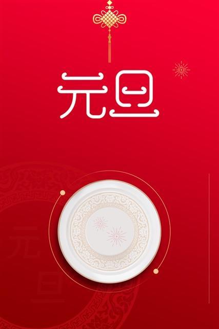 元旦中国结海报