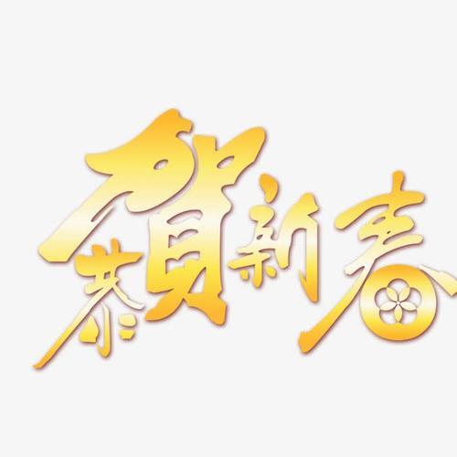 恭贺新春贺词艺术字