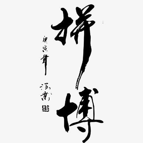 拼搏毛笔字艺术字