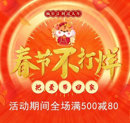 新年春节不打烊活动海报