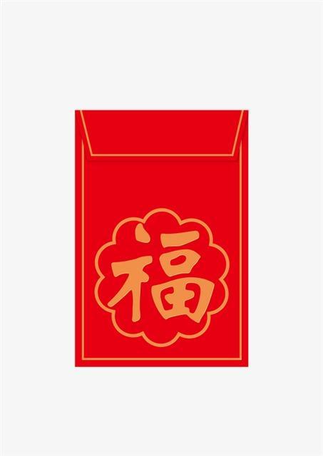 元旦新年红包