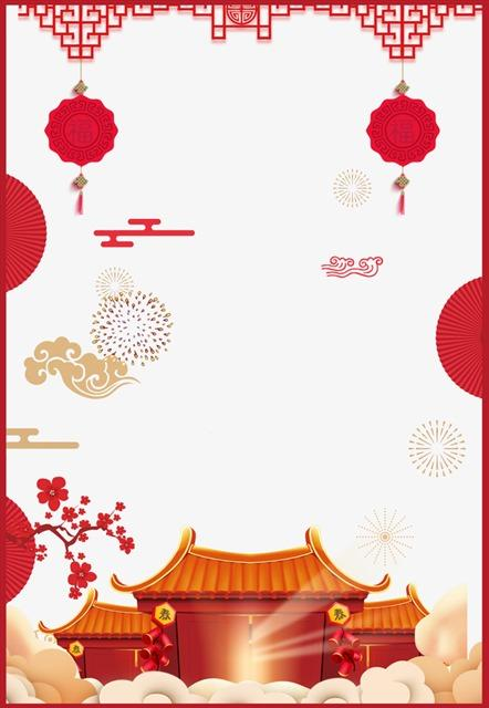 新春佳节海报背景边框