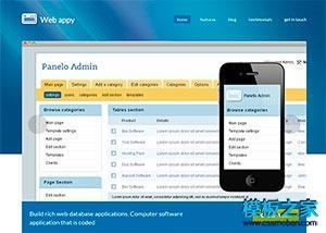 软件后台企业html模板