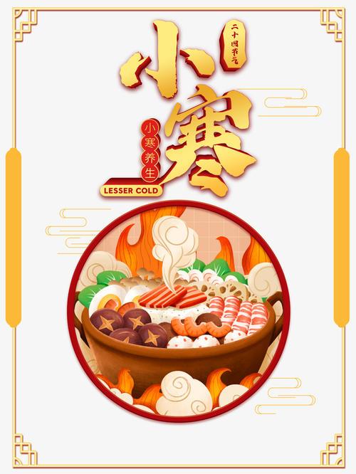 小寒吃火锅主题插画