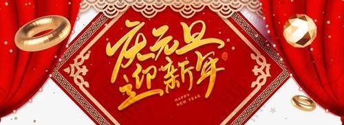 迎新年ppt背景图片