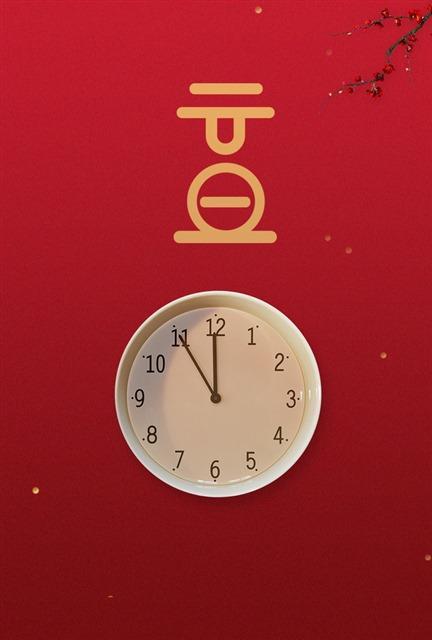 元旦节跨年主题海报