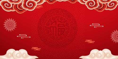 元旦春节晚会展板背景