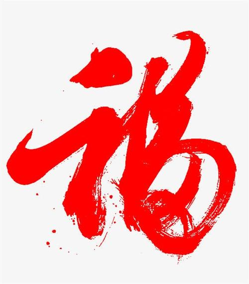 新年福字毛笔字体