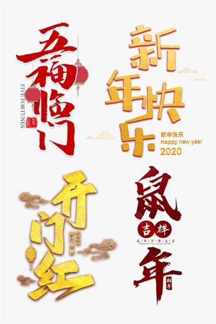 新年祝福艺术字体图片