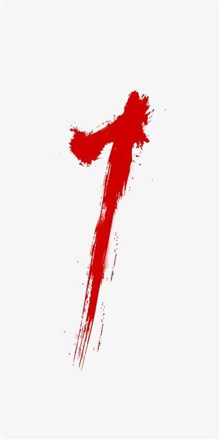 红色笔墨倒计时数字1