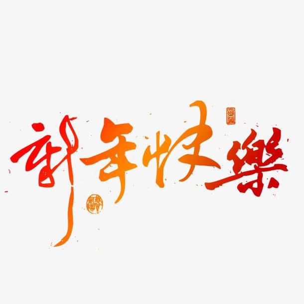 新年快乐手绘字体