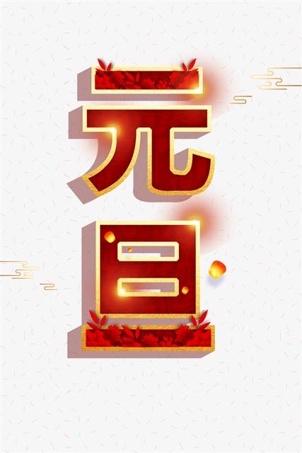 元旦立体光效字体