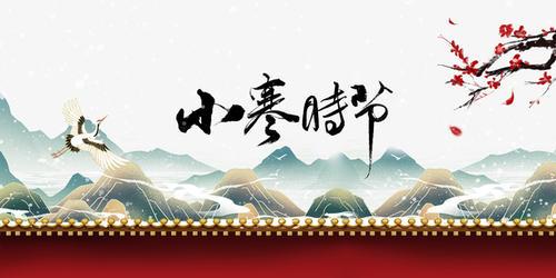 中国风小寒时节元素图