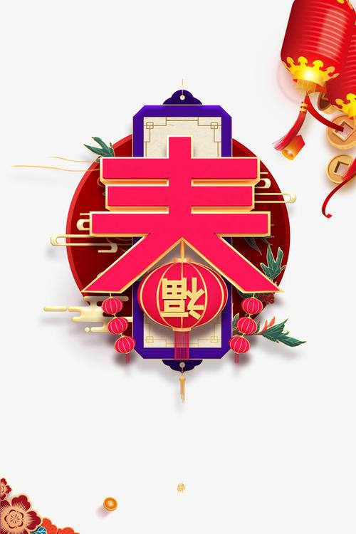 喜庆春节福气到海报