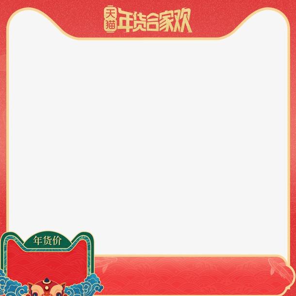 天猫年货节淘宝主图边框