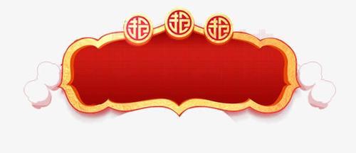 中国风新年标签边框装饰