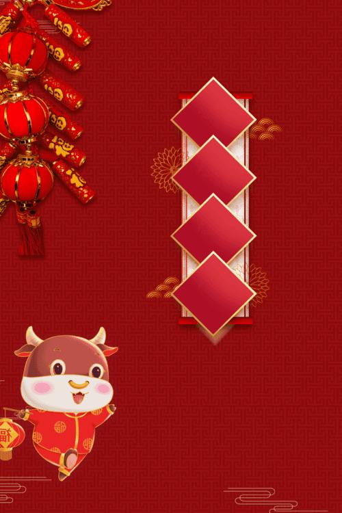 元旦春节牛年喜庆背景