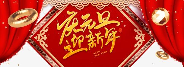 庆元旦迎新年晚会海报