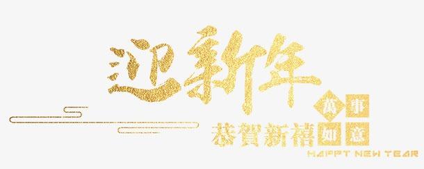 迎新年艺术字